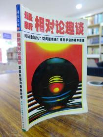 最新相对论趣谈——(日)石原藤夫 著  一版一印3500册