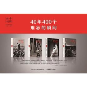 中国时刻:40年400个难忘的瞬间:1978-2018(全4册)