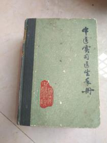 中医实习医生手册