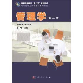 """普通高等教育""""""""规划教材·高等?#30418;?#24037;商管理类教材系列:管理学(第2版)"""