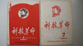 1967年首都科技界编辑出版《科技革命》(创刊号第1、2期)共2册