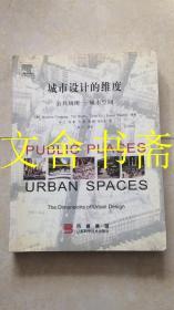 城市设计的维度 公共场所 城市空间