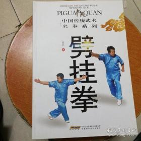 中国传统武术名拳系列4本合售  南拳、谭腿拳、劈挂拳、少林拳等共四册 非常难得
