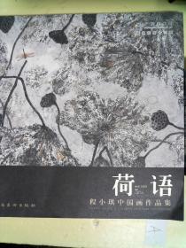 《荷语:程小琪中国画作品集》