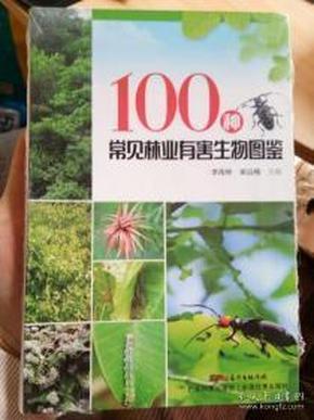 【全新未拆封】100种常见林业有害生物图鉴-社会文化 一带一路海纳藏