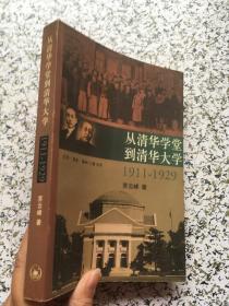 从清华学堂到清华大学:1911-1929