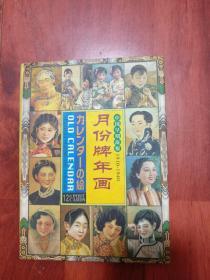 明信片:中国早期海报(1910---1940)月份牌年画(11张、合售)缺一张