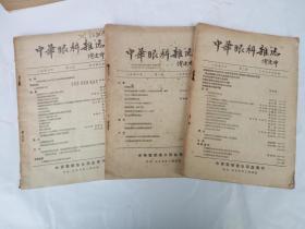 中华新医学报 (1953年第1,2,3号)
