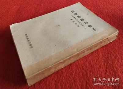 民国36年上海商务印书馆再版《中学普通教学法》法学教学中用实名一