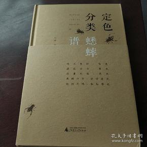 定色分类蟋蟀谱 作者签名本