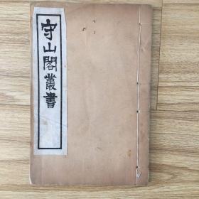 守山阁丛书:萍洲可谈(3卷1册全)