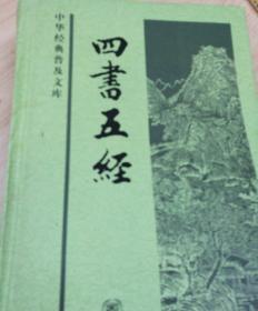 四书五经——中华经典普及文库 (战国)孟子 中华书局