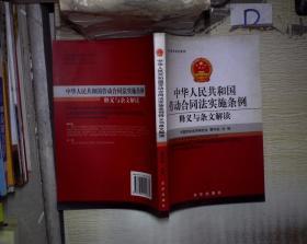 法律培训指定教材:中华人民共和国劳动合同法实施条例释义与条文解读 。、