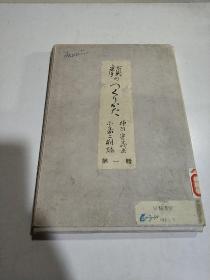 日本舞台脸谱化妆造型 一(28张)(日文)