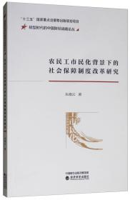 农民工市民化背景下的社会保障制度改革研究/转型时代的中国财经战略论丛