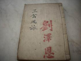 1987年线装油印-三岔镇名人【孙伯楼】撰(唱和诗集)一厚册全!巴人风情