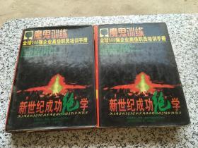 魔鬼训练:新世纪成功绝学  上中册 共 2 本