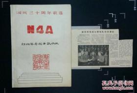 国庆三十周年歌选 N4A 新四军老战士歌咏队