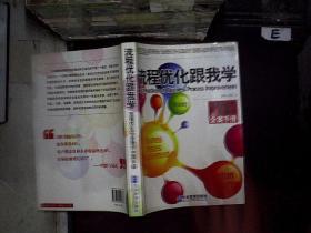 流程优化跟我学:流程优化实务操作全案手册
