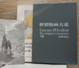 世界版画大系 卷8 19世纪下册 多雷与印象派之时代 4开大册含珂罗版画