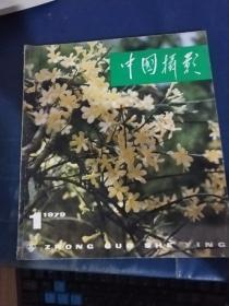 涓浗鎽勫奖1979骞�1鏈�