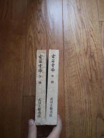 古籀汇编【中下】两册