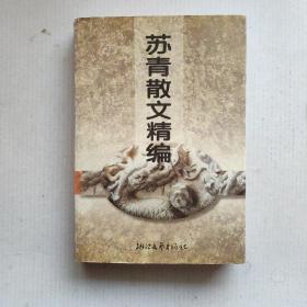 《苏青散文精编》(附苏青张爱玲对谈记)正版好品 民国才女著作