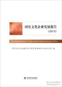 国有文化企业发展报告2013