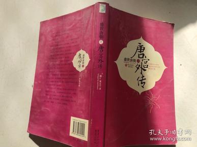 [唐宫外传] 图书价格_书籍图片_网购评论_孔夫子旧书网