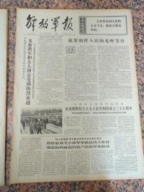 5179、解放军报-1974年9月9日,规格4开4版.9品,
