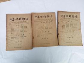 中华新医学报 (1951年第1,3,4期,)