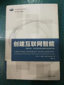 创建互联网智能:荒野计算、分布式数字意识和新兴的全球大脑