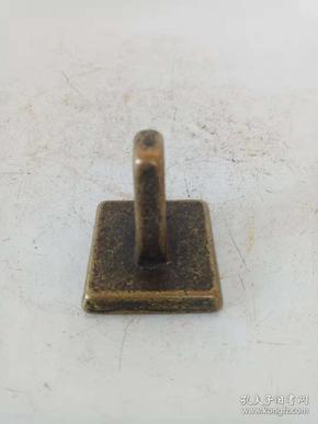 纯铜印章·具体什么字不认识·请自鉴·实物拍照·详情见图.