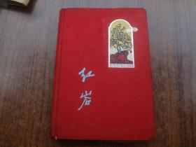 红岩   硬壳日记本    版画插图   里面记录了半本文革期间的学习生活等日记