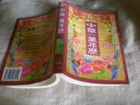 中华神算万年历(1800一2060  白翁仙人  1998年1版1印  天津古籍