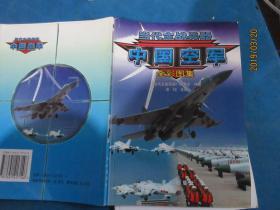 当代主战兵器中国空军 全彩图集