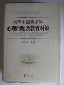 当代中国青少年心理问题及教育对策