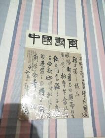 中国书画2017.11总第179期