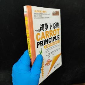 胡萝卜原则:比薪酬更有效的激励方法(最新修订版)包快递