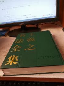 书法类---王羲之书法全集(16开精装,仅印1000册一版一印