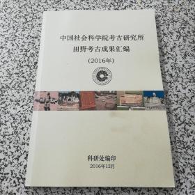 中国社会科学院考古研究所田野考古成果汇编(2016)