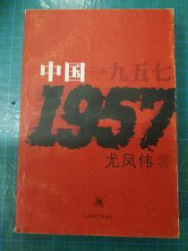 中国1957