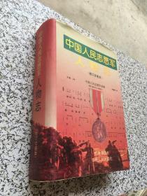 中国人民志愿军人物志:修订合卷本