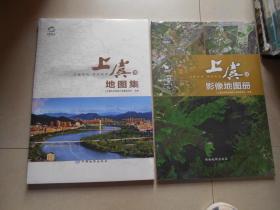 上虞市地图集、上虞区影像地图册(2册一函)原塑封未拆开
