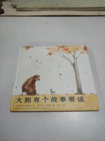 大熊有个故事要说(一版一印)