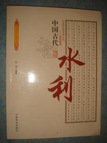 《中国古代水利》中国商业出版社 原版书 馆藏 品佳 书品如图.