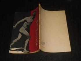 健康、健美与运动 (1962年)