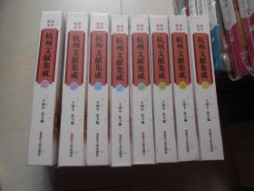 杭州全书 杭州文献集成23--30武林坊巷志 (精装 全八册)