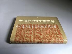 古汉语语法修辞词典  硬精装