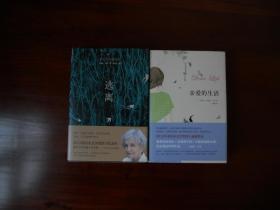 门罗作品:亲爱的生活。逃离(2册合售,精装)